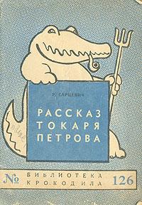 Рассказ токаря Петрова