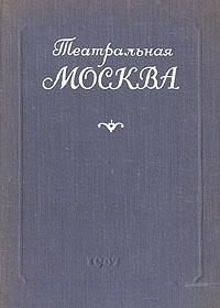 Театральная Москва пленка пузырьковая купить пятигорск адрес телефон
