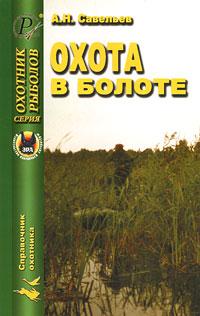 А. Н. Савельев Охота в болоте детское помповое ружье стреляющее пульками цена