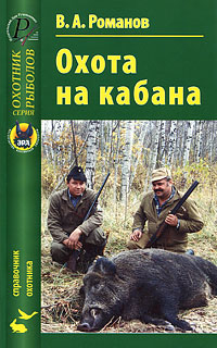 В. А. Романов Охота на кабана