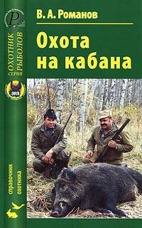 В. А. Романов Охота на кабана тихонов а стражи армады охота на зверя