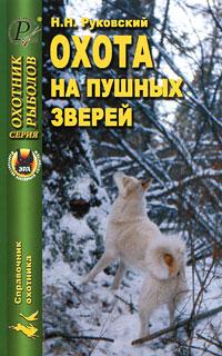 Н. Н. Руковский Охота на пушных зверей н а зворыкин охота на лисиц