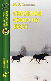 Облавная охота на лося