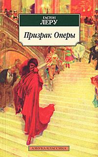 Гастон Леру Призрак Оперы гастон леру призрак оперы