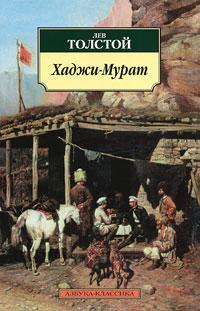 Лев Толстой Хаджи-Мурат купить кавказские сапоги