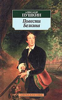Александр Пушкин Повести Белкина и в осипова финансовый учет сборник задач