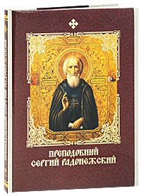 Евгений Князев,Е. Князева,Андрей Евстигнеев Преподобный Сергий Радонежский