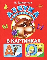 В. Дмитриева Азбука с наклейками в картинках книжка с наклейками азбука в картинках