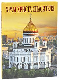 Е. Лебедева Храм Христа Спасителя