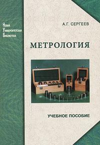 А. Г. Сергеев Метрология