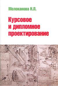 Курсовое и дипломное проектирование. Н. П. Молоканова
