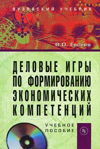В. О. Евсеев Деловые игры по формированию экономических компетенций (+ CD-ROM) игры для развития системного мышления