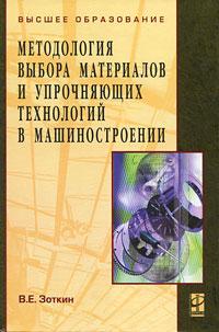 В. Е. Зоткин Методология выбора материалов и упрочняющих технологий в машиностроении