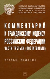 Комментарий к Гражданскому кодексу Российской Федерации части третьей (постатейный) какой комментарий гражданскому кодексу лучше