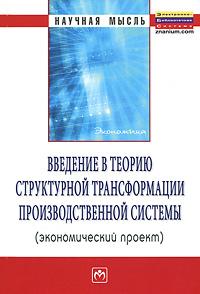 Введение в теорию структурной трансформации производственной системы (экономический проект)