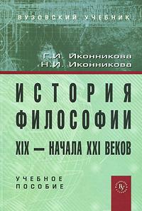 Г. И. Иконникова, Н. И. Иконникова История философии XIX - начала ХХI века