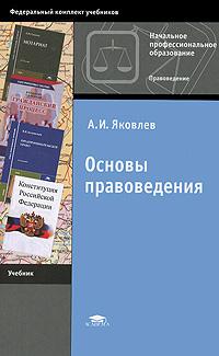 А. И. Яковлев Основы правоведения е в осиночкина основы теории служебного права