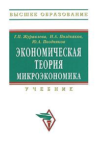 Г. П. Журавлева, Н. А. Поздняков, Ю. А. Поздняков Экономическая теория. Микроэкономика
