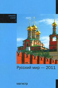Русский мир - 2011 загадки русского народа сборник загадок вопросов притч и задач