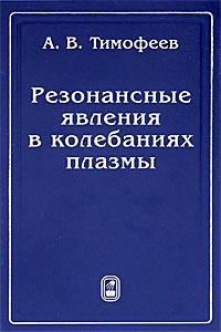 А. В. Тимофеев Резон...