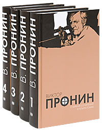Виктор Пронин Виктор Пронин. Собрание сочинений в 4 томах (комплект) виктор пронин ошибка в объекте