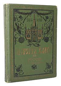 История книги в России