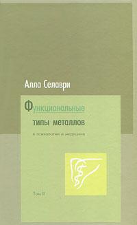 Функциональные типы металлов в психологии и медицине. В 2 томах. Том 2. Алла Селаври