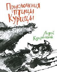 Андрей Кутерницкий Приключения Птицы Курицы андрей кутерницкий лилечка