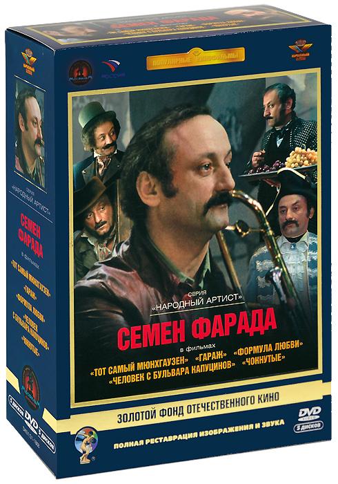 Семен Фарада: Коллекция фильмов 1979-1991 гг. (5 DVD) коллекция фильмов мистика 3 dvd