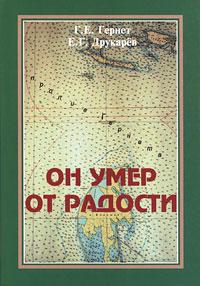 Г. Е. Гернет, Е. Г. Друкарев Он умер от радости е в шестакова международные контракты правила составления