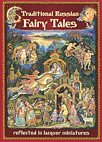 Нина Бабаркина,Наталья Морозова Traditional Russian Fairy Tales Reflected in Lacquer Miniatures traditional russian fairy tales reflected in lacquer miniatures