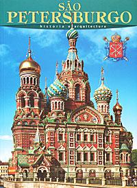Sao Petersburgo: Historia e arquitectura недорого