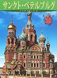 М. Ф. Альбедиль Санкт-Петербург. История и архитектура. Альбом