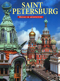 М. Ф. Альбедиль Saint Petersburg: History & Architecture dobrovolsky v the hermitage the history of buildings and collections альбом на английском языке