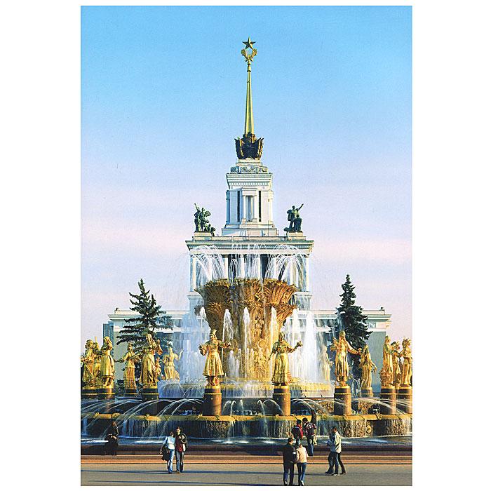 Москва. Альбом.