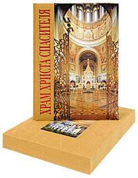 Елена Лебедева Храм Христа Спасителя (подарочное издание)