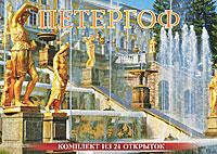 М. Ф. Альбедиль Петергоф / Peterhof (набор из 24 открыток) набор кухонных ножей peterhof ph 22369