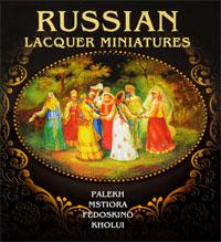 Маргарита Альбедиль Russian Lacquer Miniatures: Palekh, Mstiore, Fedoskino, Kholui sense and sensibility