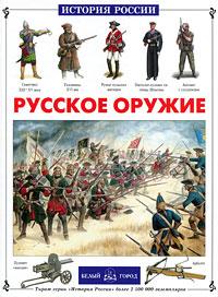 Юрий Каштанов Русское оружие