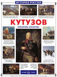 Александр Толстиков Кутузов. Спаситель Отечества а с корх михаил илларионович кутузов