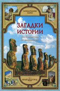 Виктор Калашников Загадки истории. От древности до наших дней
