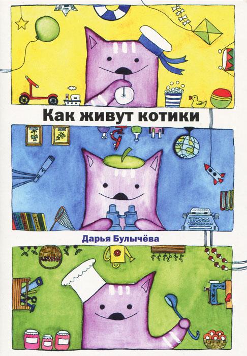 Дарья Булычева Как живут котики (набор из 15 открыток)