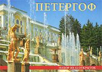 Петергоф / Peterhof (набор из 32 открыток) набор кухонных ножей peterhof ph 22369
