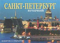 Маргарита Альбедиль Вечерний Санкт-Петербург / Saint-Petersburg in the Evening (набор из 32 открыток) saint petersburg history