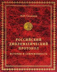 И. Н. Семенов Российский дипломатический протокол бытовые образы в западноевропейской живописи xv xvii веков реальность и символика