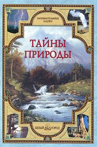 В. И. Калашников, С. А. Лаврова Тайны природы