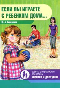 Ю. А. Кириллова Если вы играете с ребенком дома... е ю мишняева дневник педагогических наблюдений