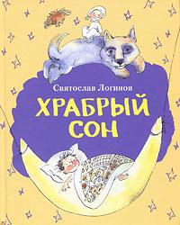 Святослав Логинов Храбрый сон о а соколова храбрый самсон познавательная книга раскраска