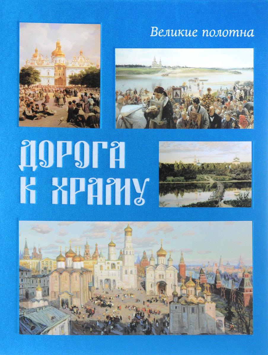 Елена Милюгина Дорога к храму