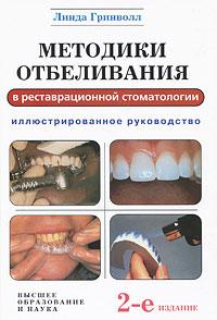 Линда Гринволл Методики отбеливания в реставрационной стоматологии гель для отбеливания зубов спб
